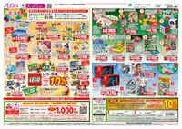 イオン ライカム店のチラシ・特売情報