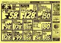 フレスコベンガベンガ 駒岡店のチラシ・特売情報