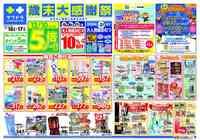 サツドラ 円山西28丁目店のチラシ・特売情報