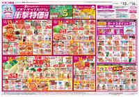 イオン 南風原店のチラシ・特売情報