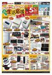 ホームセンターバロー 萩原店のチラシ・特売情報