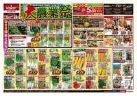 ホームセンターバロー 浜松浜北店のチラシ・特売情報