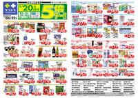 サツドラ 南22条店のチラシ・特売情報