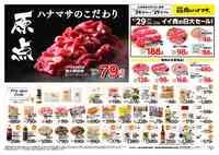 肉のハナマサ 大森店のチラシ・特売情報