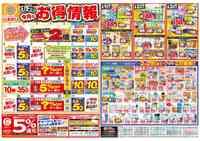 スーパードラッグひまわり 神辺店のチラシ・特売情報
