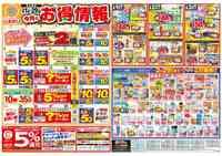 スーパードラッグひまわり 焼山店のチラシ・特売情報