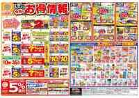 スーパードラッグひまわり 西大寺東店のチラシ・特売情報