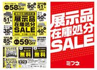 ミフネ家具 舞鶴店のチラシ・特売情報