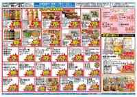 ビッグ・エー 大田萩中店のチラシ・特売情報