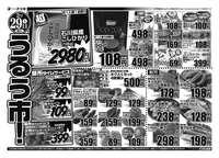 食品館アプロ 堺香ヶ丘店のチラシ・特売情報