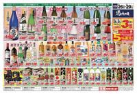 スーパーマルイ 与板店のチラシ・特売情報