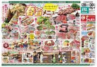 スーパーマルイ 今町国道店のチラシ・特売情報
