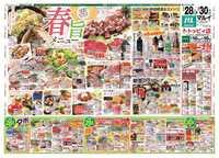 スーパーマルイ 栃尾店のチラシ・特売情報