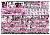 スーパーマルイ アトレ花かいどう店のチラシ・特売情報
