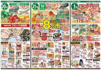 スーパーヤマダイ 呼続店のチラシ・特売情報