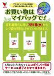 コモディイイダ 新所沢店のチラシ・特売情報