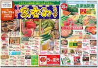スーパーヤマダイ 瑞穂店のチラシ・特売情報
