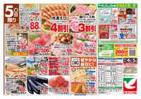 ヨークベニマル 新小原田店のチラシ・特売情報
