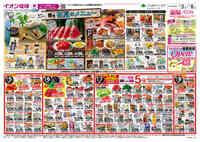 マックスバリュ 読谷店のチラシ・特売情報
