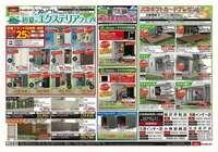 ホームセンターバロー 久居インター店のチラシ・特売情報