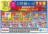 綿半スーパーセンター 塩尻店のチラシ・特売情報