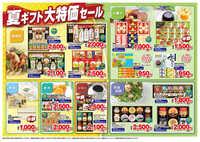 綿半スーパーセンター 伊那店のチラシ・特売情報