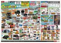 ホームセンターバロー 松阪店のチラシ・特売情報