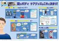 サツドラ 函館石川店のチラシ・特売情報