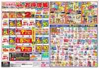 スーパードラッグひまわり 松木店のチラシ・特売情報