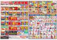 スーパードラッグひまわり 姫原店のチラシ・特売情報