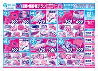 綿半フレッシュマーケット(キシショッピングセンター) 清須店のチラシ・特売情報