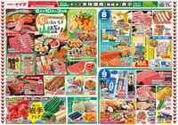 コモディイイダ 平井店のチラシ・特売情報