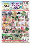産直市場よってって ビバモール和泉中央店のチラシ・特売情報