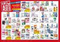 サツドラ ニセコ元町店のチラシ・特売情報