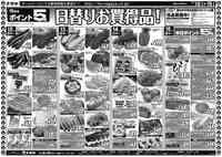 ナガヤ 玖須美店のチラシ・特売情報