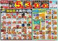 V・ドラッグ 中川富田店のチラシ・特売情報