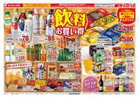 ヨークベニマル 遠見塚店のチラシ・特売情報