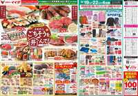 コモディイイダ ハッピーロード大山店のチラシ・特売情報