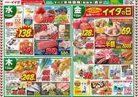 コモディイイダ 三鷹店のチラシ・特売情報