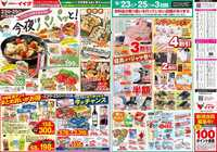 コモディイイダ 東新町店のチラシ・特売情報