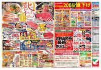 ヨークベニマル 八山田店のチラシ・特売情報