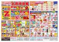 スーパードラッグひまわり 川北店のチラシ・特売情報