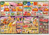 JAファーマーズ 富岡店のチラシ・特売情報