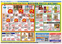 ビッグ・エー 蕨塚越店のチラシ・特売情報