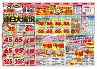 大阪屋ショップ 豊田店のチラシ・特売情報