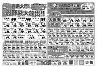 ローヤルよつや 新羽店のチラシ・特売情報