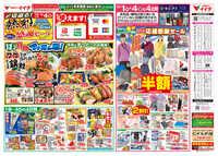 コモディイイダ 江戸川橋店のチラシ・特売情報