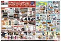 ホームセンターバロー 関緑ヶ丘店のチラシ・特売情報