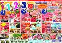 そごうマート 中須賀店のチラシ・特売情報