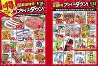 コモディイイダ 上福岡店のチラシ・特売情報